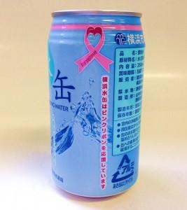 ピンクリボン缶横